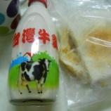 『台湾で高価だと思う物』の画像