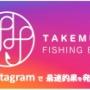Instagramでいち早く釣果を確認!