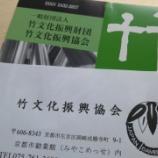 『国内最大級の竹関連団体「竹文化振興協会」に入会しました』の画像