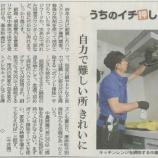 『ハウスクリーニング専門店ラックリンさんが新サービス「ポイント掃除サービス」を開始しました!』の画像
