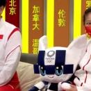 中国金メダリスト「五輪のマスコットかわいい!でも一緒に撮影すると手数料高いので諦めました」
