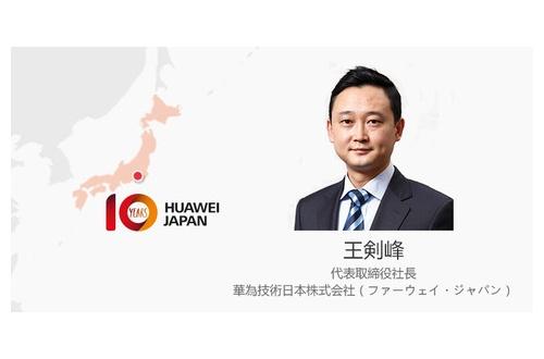 ファーウェイ日本支部、新卒初任給40万円年間休日124日、平均年収1250万円のサムネイル画像