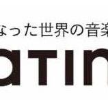 『祝!e-magazine LATINA 創刊!』の画像