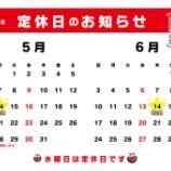 『【店休日のお知らせ】新松崎店・太田店・上小塙店』の画像
