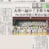 『(埼玉新聞)大空へ届け!手作り凧 戸田 小中学校と町会が協力』の画像