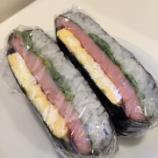 『朝食 おにぎらず(ハムと卵焼き)@わが家』の画像