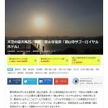『浜松・舘山寺「舘山寺サゴーロイヤルホテル」』の画像