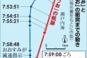 海自艦衝突で死亡の釣り船船長の遺族ら提訴 5450万円賠償求め