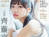 【日向坂46】齊藤京子『Platinum FLASH Vol.13』ポストカード外れなしで迷う・・・・・