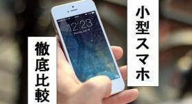 『iPhoneSE代替スマホ徹底13種比較(小さい4インチ台スマートフォン)』の画像