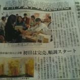 『【いぶき福祉会】手土産ショップ『ねこの約束』開店!!!!』の画像