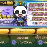 『今日のメンテ(06月29日付)ステップアップだけですがパンダが熱いです』の画像