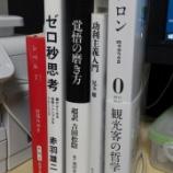『読まなくてはいけない、そういう本。』の画像