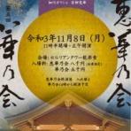 日本舞踊家 若柳恵華 の日々