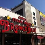 『戸田駅そばのステーキ&ハンバーグの店・ブロンコビリーはお気に入り!』の画像