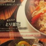 『「10円の値上げ」で大幅減益の鳥貴族。日本のデフレ脱却は絶望的か。』の画像