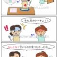 なんとなく②(無意志動詞) 日本語能力試験