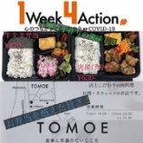 『【弁当】TOMOE食事とお酒のだいどころのテイクアウト情報【岡崎市】』の画像