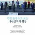 【G7】韓国政府、ついに改ざん認め謝罪 ※謝罪はしていない