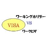 『どっちのビザがお得?日本語教師海外派遣プログラム』の画像