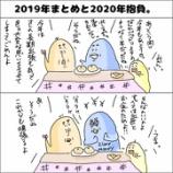『2019年まとめと2020年抱負。』の画像