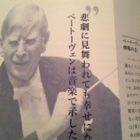 『「第九」ブロムシュテット & NHK交響楽団』の画像