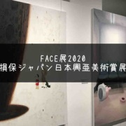 『FACE展2020 損保ジャパン日本興亜美術賞展』は9歳〜79歳までの作家が集う!