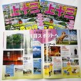 『十和田湖の魅力を一冊に!「るるぶ特別編上十三」発行』の画像