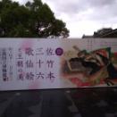 佐竹本三十六歌仙絵巻の展示行きました