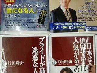 竹田恒泰さん、有名左翼ツイッタラーたちを次々に訴訟で脅しにかかってる模様