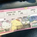 『エバー航空のビジネスクラスでセブから台北に移動。機内食も美味しくて快適なフライトだった。』の画像