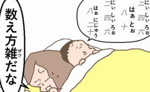 """眠りにつけない息子が数えた""""動物"""""""