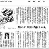 『痛みの原因は冷えかも 産経新聞連載「薬膳のススメ」(75)』の画像