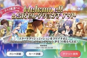 【ミリシタ】「Welcome!!SSRセレクションチケット」オススメアイドルまとめ