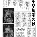 『11月6日映画観賞会(女性部)を開催』の画像