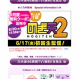 『【乃木坂46】『のぎ天2』の後番組は!!!!』の画像