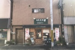 alzo 〜Bakery〜