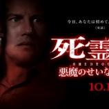 『[ノイミー] 映画『死霊館 悪魔のせいなら、無罪。』公式HPに 河口夏音 の感想コメントが掲載!!』の画像