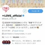 『[=LOVE] イコラブ公式ツイッターのフォロワー数が10万人突破♪』の画像