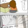 King gnuがやたら現れまくった話