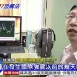 『【地震予知】熊本地震を的中させた台湾の林湧森氏「1ヵ月以内に日本でマグニチュード8~9の巨大地震が起こるかもしれない。5月18日まで注意」』の画像