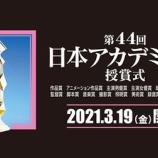 『日本アカデミー賞2021やらせか鬼滅の刃が受賞できない理由がやばい』の画像
