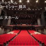 『11/7、横浜でロードショー開催』の画像