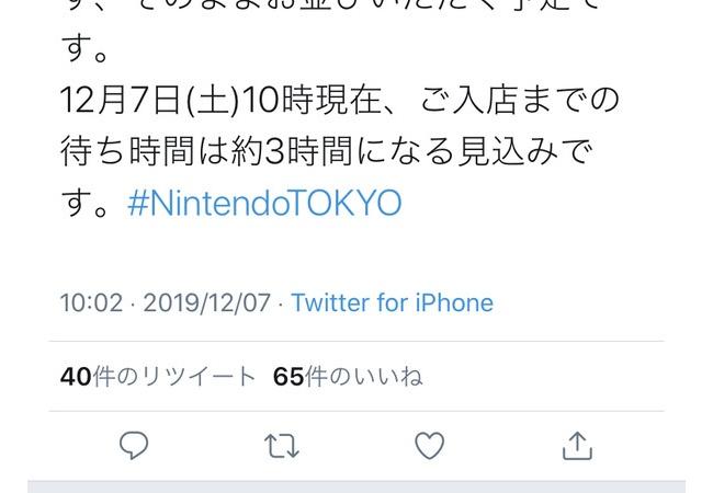 任天堂TOKYO、本日も入店待ち3時間!!風邪ひかないように