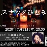 『7/2(木)『スナックひとみ』オンライン開店〜緩やかな異業種交流』の画像