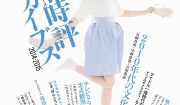 【乃木坂46】まなったん表紙の「文化時評アーカイブス」で真夏さんが美の福神扱いされててワロタw