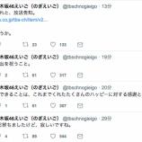 『【乃木坂46】『のぎえいご』斉藤優里卒業発表後のツイッターがめっちゃテンション低くてワロタ・・・』の画像