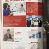 『7月1日で岡崎市は101歳へ!岡崎市制100周年記念誌にOKa-Bizも!!』の画像