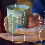 『綾鷹 新CM!』の画像