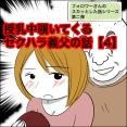 授乳中覗いてくるセクハラ義父の話【4】